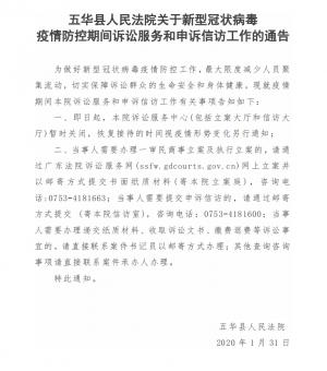 五华县人民法院关于新型冠状病毒疫情防控期间诉讼服务和申诉信访工作的通告