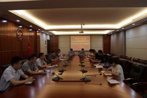 5月27日,我院召开打击电信网络新型违法犯罪专项斗争工作推进会