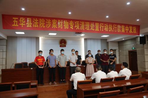 6月4日,五华法院开展涉案财物专项清理处置行动