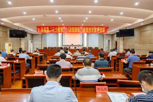 """6月11日,五华法院组织开展""""三个规定""""宣讲活动"""