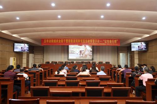 7月21日,五华法院组织全院干警观看酒驾醉驾宣传教育警示片