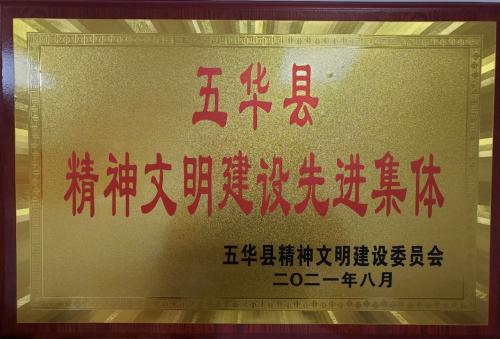"""我院荣获""""五华县精神文明建设先进集体""""称号"""
